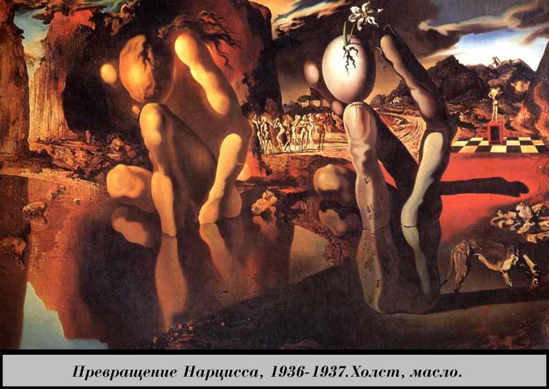 http://starat.narod.ru/pictures/dali/mix4/pic154.jpg
